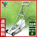 山善(YAMAZEN) ロータリー式電気芝刈機 YDR-23...
