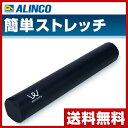 【あす楽】 アルインコ(ALINCO) エクササイズポール EXP200A フォームローラー ストレッチ運動 【送料無料】