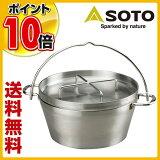 【】 新富士バーナー(SOTO) ステンレスダッチオーブン(10インチ) ST-910 キャンプ アウトドア バーベキュー 調理器具 日本製