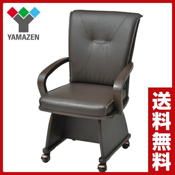 【あす楽】 山善(YAMAZEN) ダイニングこたつ用 チェア CM-90AC こたつ用チェア リビング ダイニング ハイタイプこたつ イス 椅子 【送料無料】