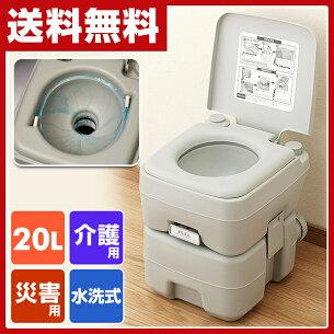 ポータブル 水洗トイレ