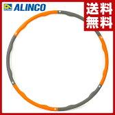 アルインコ(ALINCO) エクササイズフープ フラフープ EXG036 エクササイズ ダイエット フィットネス 大人用 【送料無料】