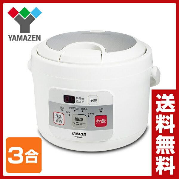 山善(YAMAZEN) マイコン式炊飯ジャー 炊飯器(約3合) YRC-051(W) マイコン炊飯器 マイコン炊飯ジャー 一人暮らし 【送料無料】