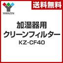山善(YAMAZEN) 加湿器用 クリーンフィルター KZ-CF40 フィルター 替えフィルター 交換用フィルター クリーンフィルター 【送料無料】