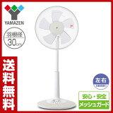 【あす楽】 山善(YAMAZEN) 30cmリビング扇風機(押しボタン)タイマー付 YLT-C30(WC) ホワイトベージュ 扇風機 リビングファン サーキュレーター 首振り おしゃれ 【送料無料】
