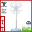 【あす楽】 山善(YAMAZEN) 30cmリビング扇風機(押しボタン)タイマー付 YLT-C30(WA) ホワイトブルー 扇風機 リビングファン サーキュレーター 首振り おしゃれ 【送料無料】