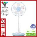 【あす楽】 山善(YAMAZEN) 30cmリビング扇風機(押しボタン)タイマー付 YLT…