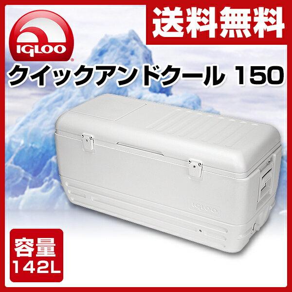 イグルー(IGLOO) クイックアンドクール 150 (142L) #44363 ホワイト…...:e-kurashi:10011368