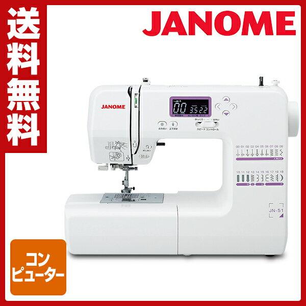 ジャノメ(JANOME) コンピューターミシン JN-51 ジャノメミシン 電動ミシン 家庭用ミシン 【送料無料】