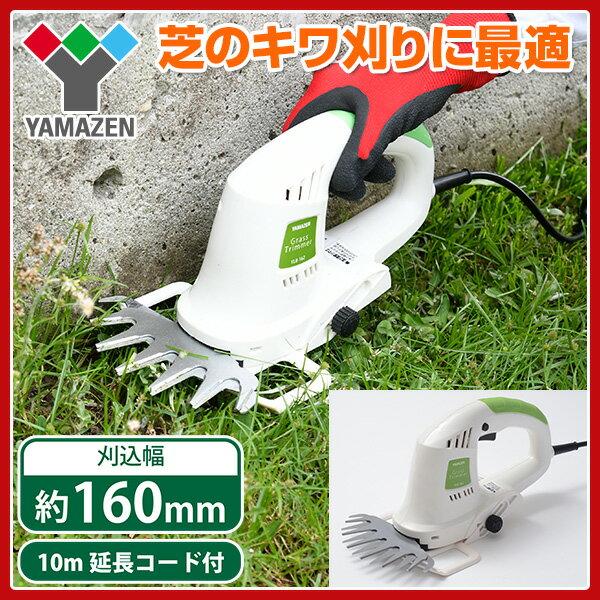 【あす楽】 山善(YAMAZEN) 芝刈り機 グラスバリカン YLB-162 電気芝刈り機…...:e-kurashi:10011562