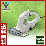 【あす楽】 山善(YAMAZEN) 芝刈り機 グラスバリカン YLB-162 電気芝刈り機 電気芝刈機 電動芝刈り機 電動芝刈機 ガーデニング 【】