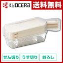 京セラ(KYOCERA) セラミックスライサー調理器5点セット CSN-550WHN ホワイト セラミック調理器セット 【送料無料】