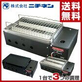 ニチネン 本格的炉ばた焼き(炙り調理)調理器 焼きまへんか(プレート付) KC-102 ブラック バーベキューコンロ カセットコンロ 【送料無料】