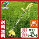 【あす楽】 山善(YAMAZEN) 電気コード式草芝刈り機 ...