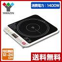 【あす楽】 山善(YAMAZEN) IH調理器 (1400W) IH-S1400 IHクッキングヒー