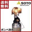 新富士バーナー(SOTO) G'Z G-メタルランプ STG-00 キャンプ アウトドア ガスランタン 照明 【送料無料】