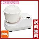 日本ニーダー(KNEADER) パンニーダー 800gプラスチックポット PK800 ホワイト 捏ね器 捏ね機 こね器 こね機 パン作り 【送料無料】