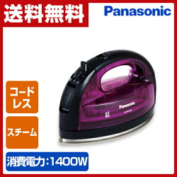 パナソニック(Panasonic)コードレススチームアイロンNI-WL402-Vバイオレット