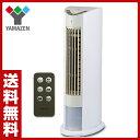 【あす楽】 山善(YAMAZEN) 冷風扇(リモコン) タイマー付き FCR-D402(WC) ホワ