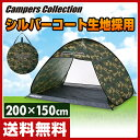 【あす楽】 山善(YAMAZEN) キャンパーズコレクション クールトップサンシェード(3人用) CTS-3SUVB(CAMO) カムフラージュ ポップアップテント ビーチテント ワンタッチテント 日よけ 【送料無料】