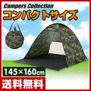 【あす楽】 山善(YAMAZEN) キャンパーズコレクション クールトップラブサンシェード(2人用) CTS-2SUVB(CAMO) カムフラージュ ポップアップテント ビーチテント ワンタッチテント 日よけ 【送料無料】