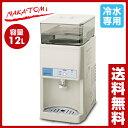 【あす楽】 ナカトミ(NAKATOMI) ウォータークーラー 12L (冷水専用)(タンクトップ形) NWF-12T2 給茶 給茶機 給茶器 給水 給水機 【送料無料】