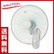 ナカトミ(NAKATOMI) 45cm 壁掛け式扇風機 WF-18 壁掛け扇風機 壁掛扇風機 壁かけ扇風機 工業扇風機 工場扇風機 サーキュレーター 首振り 【送料無料】
