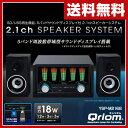 山善(YAMAZEN) キュリオム 2.1ch スピーカーシステム YSP-M2168 アンプ内蔵型 サブウーファー オーディオスピーカー 【送料無料】