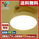 【あす楽】 山善(YAMAZEN) LEDミニシーリングライト(電球色相当) 白熱電球40W相当 485ルーメン MLC-07L 天井照明 LEDライト 照明器具 【送料無料】