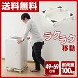【あす楽】 山善(YAMAZEN) 洗濯機 置き台 キャスター付き (たて よこ 49-69cm伸縮式) STD-20 洗濯機置き台 洗濯台 洗濯機ラック 【送料無料】