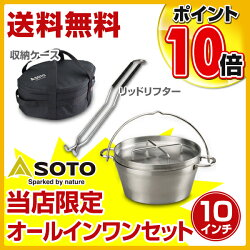 ���ٻΥС��ʡ�(SOTO)���ƥ�쥹���å������֥�10��������å�(��Ǽ����������åɥ�ե������å�)ST-910YS