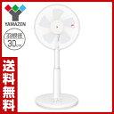 山善(YAMAZEN) 30cmリビング扇風機(押しボタン)タイマー付 YLT-AG301(W) せんぷうき リビングファン フロアファン サーキュレーター 首...