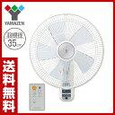 【あす楽】 山善(YAMAZEN) 35cm壁掛け扇風機(リモコン)タイマー付 YWX-K353(W) 壁掛け扇風機 壁掛扇風機 壁かけ扇風機 サーキュレーター リモコン タイマー付 首振り 【送料無料】