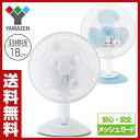 【あす楽】 山善(YAMAZEN) 18cm卓上扇風機 風量2段階 YDS-E186ミニ扇風機 デス...