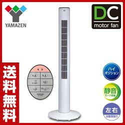 山善(YAMAZEN)静音ハイポジションDCスリムファン扇風機(リモコン)タイマー付YSR-PD1101(W)ホワイト