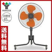 【あす楽】 山善(YAMAZEN) 45cmキャスター式工業扇風機 YKC-456 工場扇風機 せんぷうき サーキュレーター 【送料無料】