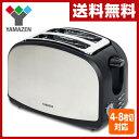【あす楽】 山善(YAMAZEN) ポップアップトースター YUB-850(S) シルバー トースター パン焼き 調理家電 【送料無料】