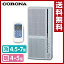 コロナ(CORONA) ウインドエアコン 冷暖房兼用タイプ (冷房4.5-7畳、暖房4-5畳) CWH-A1815(WS) 窓用エアコン ウィンドエアコン ウイ...