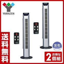 山善(YAMAZEN)スリムファン扇風機(リモコン)タイマー付2個組YSR-J802(SB)*2シルバーブラック