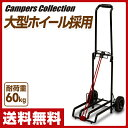 【あす楽】 山善(YAMAZEN) キャンパーズコレクション パワーキャリーカート60 BMC-31