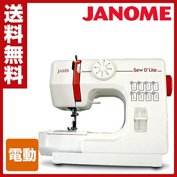 【あす楽】 ジャノメ(JANOME) コンパクト電動ミシンsewD`Lite JA525 …...:e-kurashi:10001474