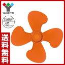 山善(YAMAZEN) 45cm 工業用扇風機 専用羽根 FA-454P(OR) 工場扇風機 交換用羽根 YKC-454/YKS-454/YKW-454/YKY-454用 【送料無料】
