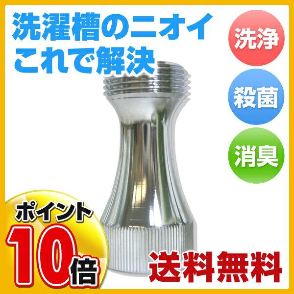 【あす楽】 micro-bub(マイクロバブ) マイクロバブル 発生装置 WashAA マイクロバブル発生装置 洗濯 節水 洗浄 【送料無料】