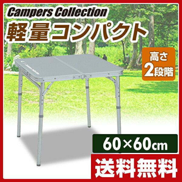 キャンパーズコレクション フォールディングテーブル