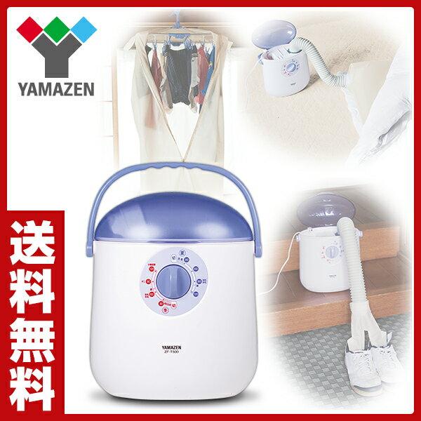 山善(YAMAZEN) ふとん乾燥機 ZF-T500(V) 布団乾燥機 布団乾燥器 フトン…...:e-kurashi:10004412