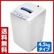 アリオン(ARION) 4.5kg 全自動洗濯機 (洗濯槽 ステンレス) AS-500W 4.5キロ 洗濯機 全自動洗濯器 【送料無料】