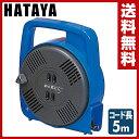 ハタヤ(HATAYA) マックリール(温度センサー内蔵) 5m MS-5 ブルー コードリール 電源コード 電源 延長 【送料無料】