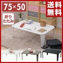 【あす楽】 山善(YAMAZEN) 天板鏡面仕上げ 折りたたみローテーブル(75×50) TWL-7