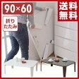 山善(YAMAZEN) 折りたたみローテーブル(90×60) TWL-9060 折りたたみテーブル ローテーブル センターテーブル 【送料無料】