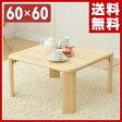 山善(YAMAZEN) 天然木折りたたみローテーブル(60×60) TMT-6060(NA) ナチュラル 折りたたみテーブル ローテーブル リビングテーブル 【送料無料】